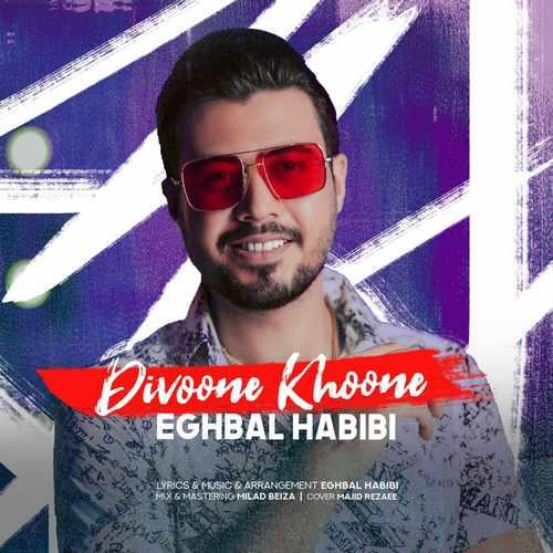 دانلود موزیک اقبال حبیبی دیوونه خونه
