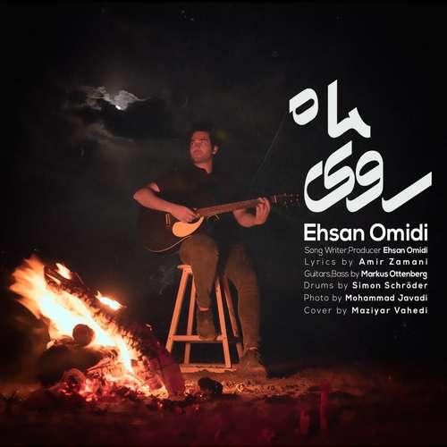 دانلود موزیک احسان امیدی روی ماه
