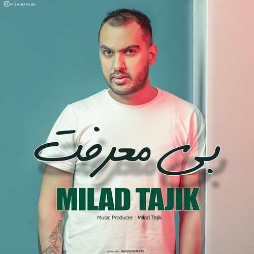 دانلود موزیک میلاد تاجیک بی معرفت