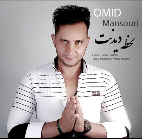 دانلود موزیک امید منصوری لحظه دیدنت