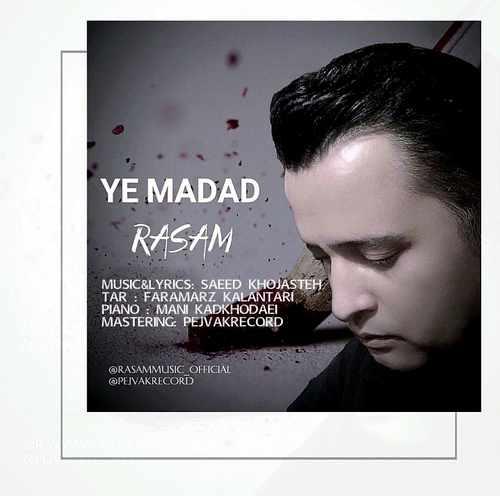 دانلود موزیک رسام مداد