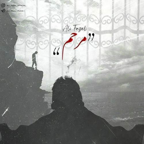 دانلود موزیک علی فاضل مرحم