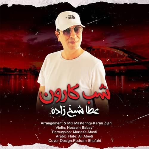 دانلود موزیک عطا شیخ زاد شب کارون