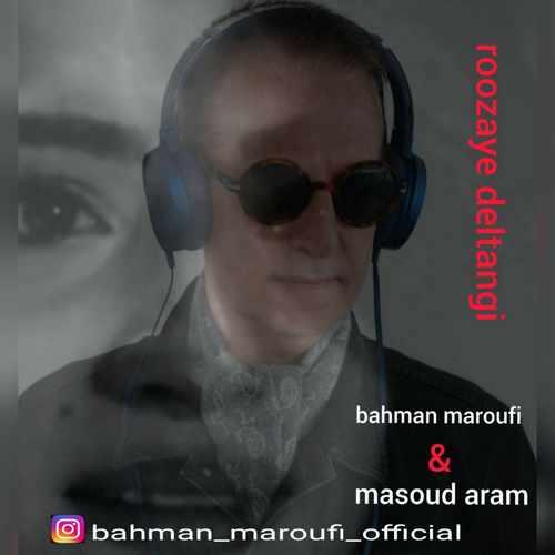 دانلود موزیک بهمن معروفی روزای دلتنگی