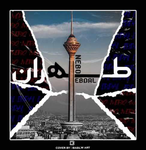 دانلود موزیک ابدال و نبو طهران