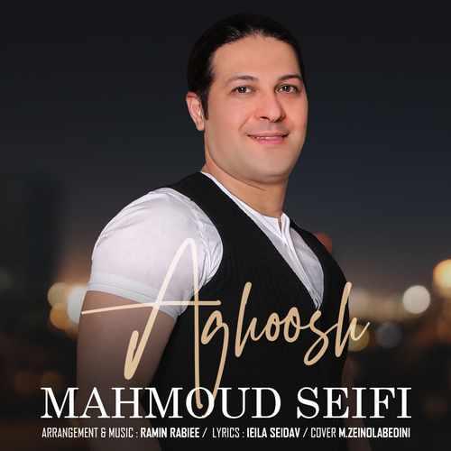 دانلود موزیک محمود سیفی آغوش