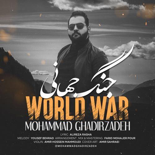 دانلود موزیک محمد قدیرزاده جنگ جهانى