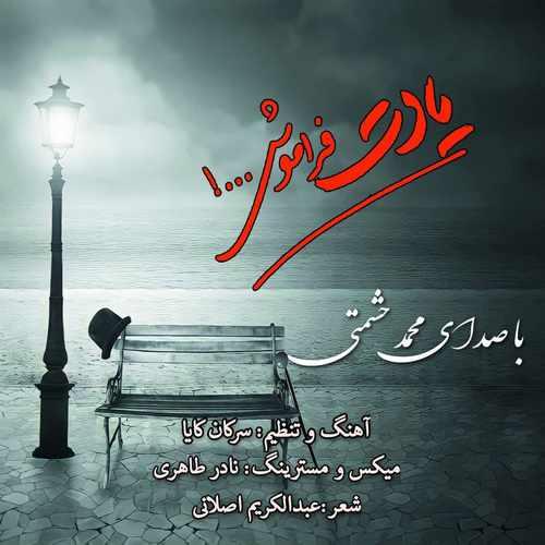 دانلود موزیک محمد حشمتی یادت فراموش