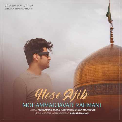 دانلود موزیک محمد جواد رحمانی حس عجیب