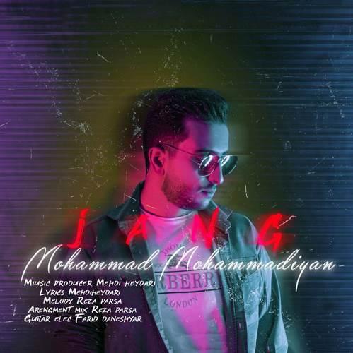 دانلود موزیک محمد محمدیان جنگ