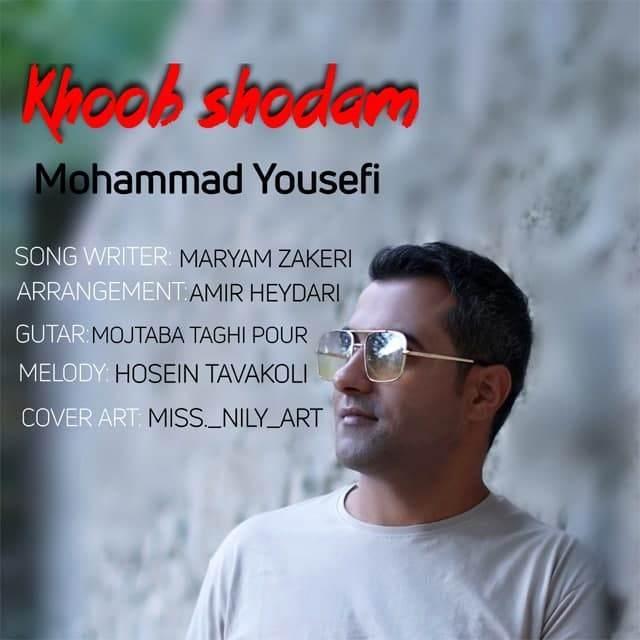 دانلود موزیک محمد یوسفی خوب شدم