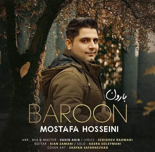 دانلود موزیک مصطفی حسینی بارون
